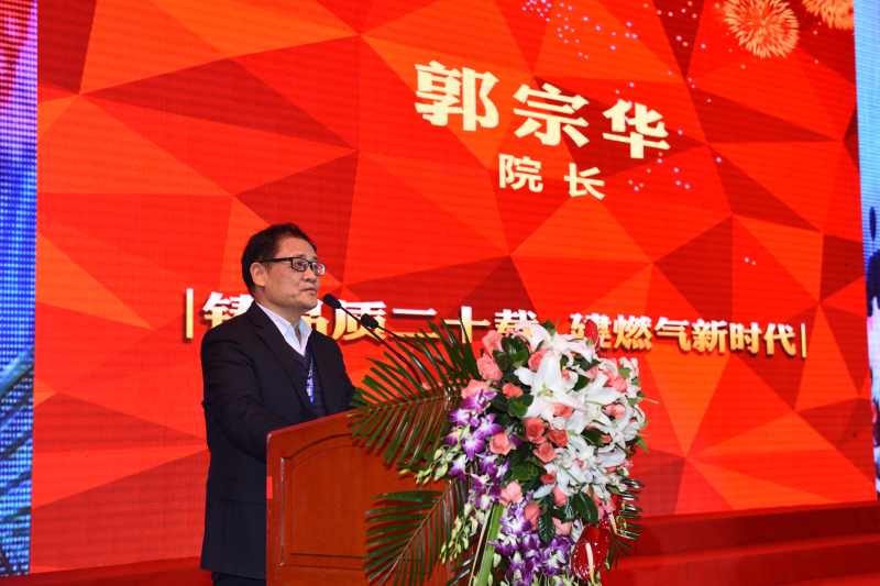 陕西省燃气设计院建院二十周年庆典暨学术交流大会在西安隆重召开