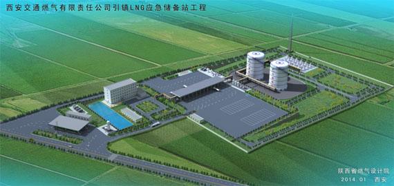 西安交通燃气有限公司引镇LNG应急储备站工程